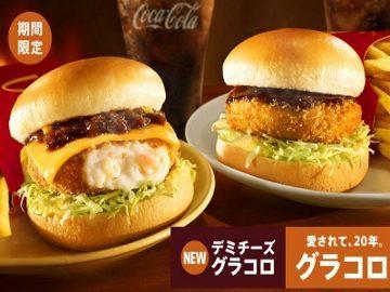 Yummy! Gracoro Burger, Burger Isi Kroket
