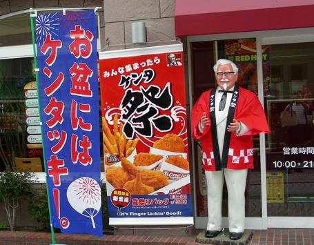 KFC dengan Menu 4 Jenis Karaage Khas Jepang Dibuka Oktober di Meguro